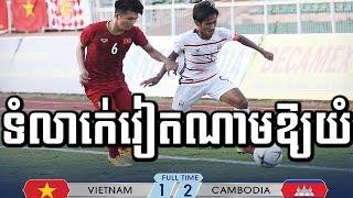 Breaking  news U 18 CAMBODIA Changed History After win Vietnam