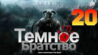 SKYRIM - Темное Братство [Серия 20]