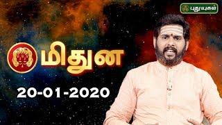 Rasi Palan   Midhunam   மிதுன ராசி நேயர்களே! இன்று உங்களுக்கு…  Gemini   20/01/2020