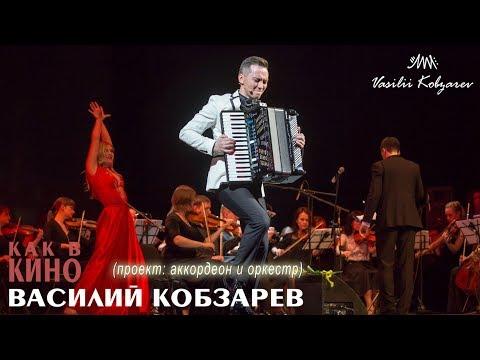 """Аккордеонист Василий Кобзарев - концерт """"Как в кино"""" (Красноярск 2017)"""