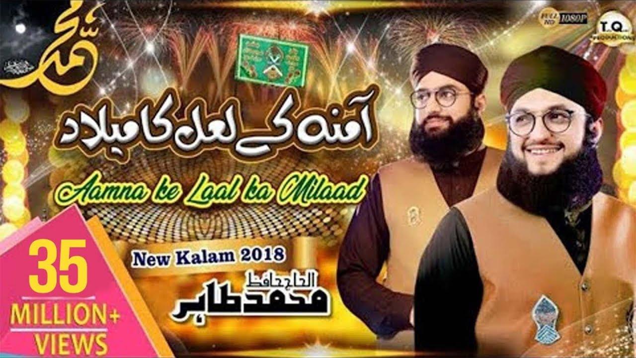 Aamna ky Lal Ka Milad Title Kalam 2018 - Hafiz Tahir Qadri - Rabi Ul Awwal