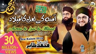 vuclip Aamna ky Lal Ka Milad Title Kalam 2018 - Hafiz Tahir Qadri - Rabi Ul Awwal