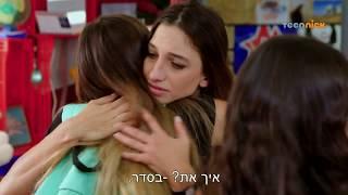 נעלמים 2 - אמה פוגשת את הבנות
