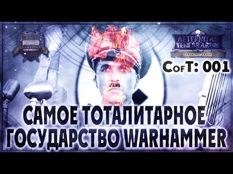 Самое тоталитарное государство - Speciali Liber: Centrum of Truth [AofT] Warhammer 40000