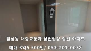 대구아파트매매 북구 칠성동 홈플러스,대구역인근 로얄층
