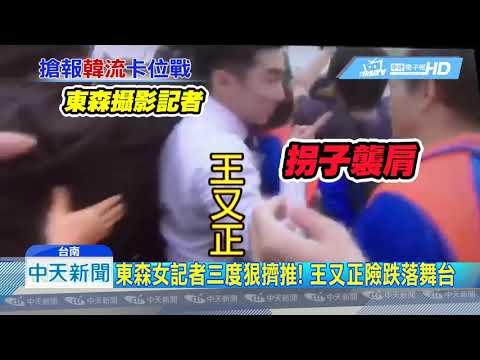 20190318中天新聞 王又正採訪遭施暴霸凌 中天譴責暴力協助提告