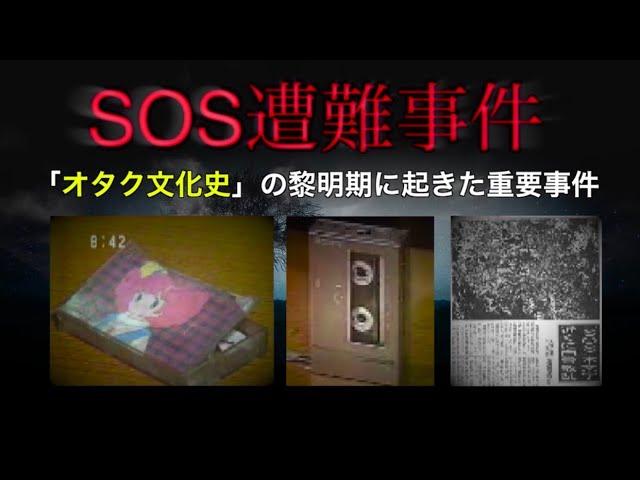 北海道の怖い話【SOS遭難事件】 - YouTube