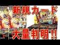 【デュエルマスターズ】<デュエマ新4弾>「誕ジョー!マスタードラゴン!!~正義ノ裁キ~新カード大量判�