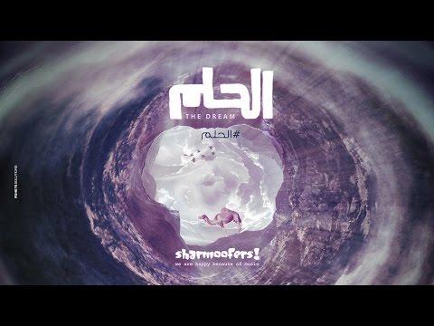 شارموفرز - الحلم / Sharmoofers - El Helm