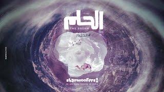 شارموفرز - الحلم / Sharmoofers - The Dream