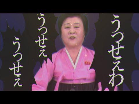 北朝鮮アナウンサーに「うっせぇわ」歌わせてみた【音MAD】