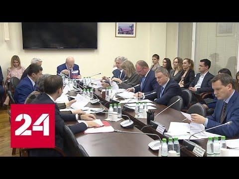 Поправки в Конституцию: в Совете Федерации могут появиться пожизненные члены - Россия 24