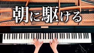 【夜に駆けるアレンジ】朝に駆ける - YOASOBI - 4K高音質 - ピアノカバー - Piano cover - CANACANA