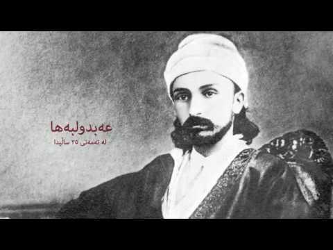 Luminous Journey (Kurdish) - سەفەری نوورانی