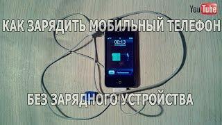 видео Мобильный телефон без зарядного устройства