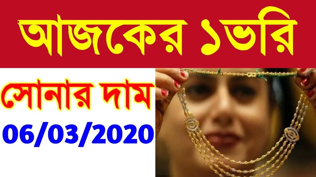 Gold Price Today Gold Rate Today Sonar Dam Koto 2020 Gold Price Today In Bangladesh Gold Youtube