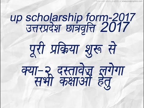 Up Scholarship Form 2017 Full Process For All Class - Youtube