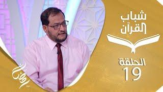 شباب القرآن | الحلقة 19