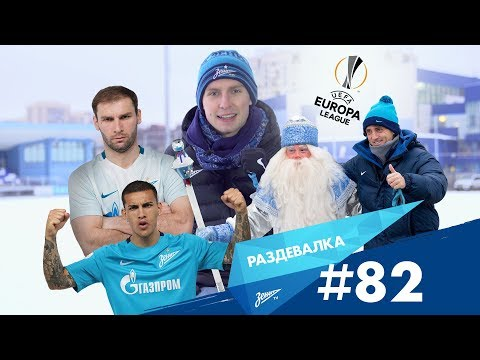 «Раздевалка» на «Зенит-ТВ»: выпуск №82 - видео онлайн