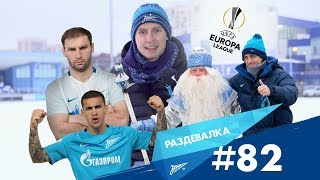 «Раздевалка» на «Зенит-ТВ»: выпуск №82