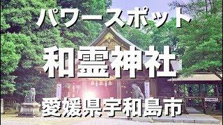 愛媛県 宇和島市 和霊神社(2019.9.19)