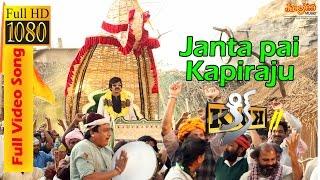 Jandapai Kapiraju  Full Video Song | Raviteja | Rakul Preet Singh | Thaman