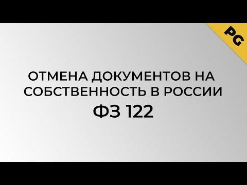 Отмена документов на собственность в России, ФЗ 122