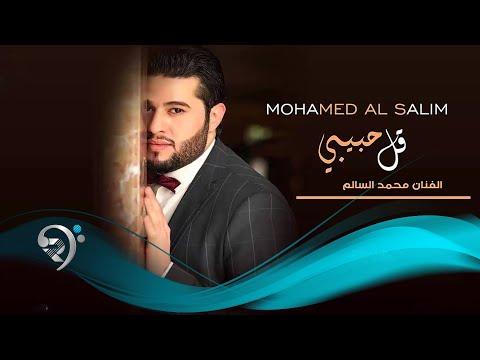محمد السالم - قل حبيبي / Audio