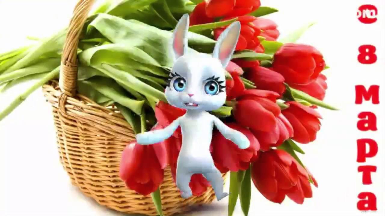 поздравления с 8 марта кролик