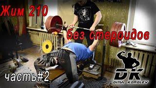 Жим лежа 210 без стероидов (часть3)