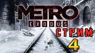 🔴Metro Exodus - LIVE СТРИМ / Прохождение #4 Пустыня - В логово к паукам!