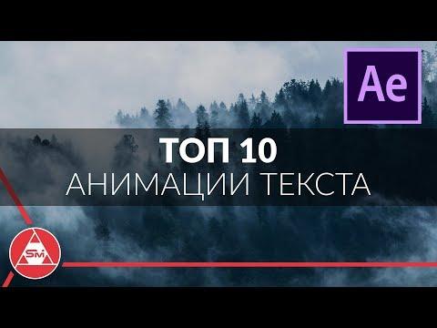 ТОП 10 - ЛУЧШИЕ АНИМАЦИИ ТЕКСТА в After Effects!