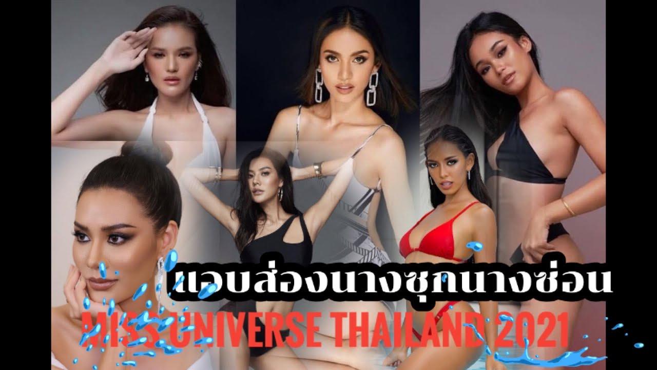ร่วมส่องชุดว่ายน้ำ Miss Universe Thailand 2021 เค้นหานางซุกนางซ่อน รับรองตัวเต็งมีหนาว