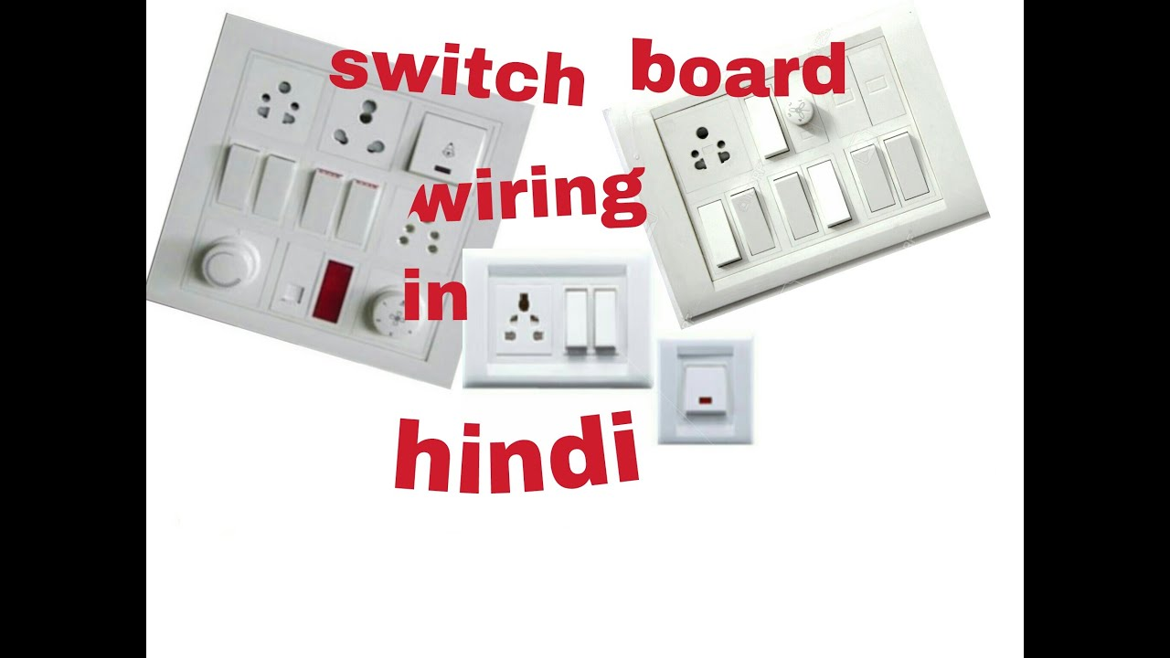 switch board wiring connection in hindi - YouTube