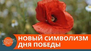 Как Россия использует 9 Мая в своих целях — ICTV