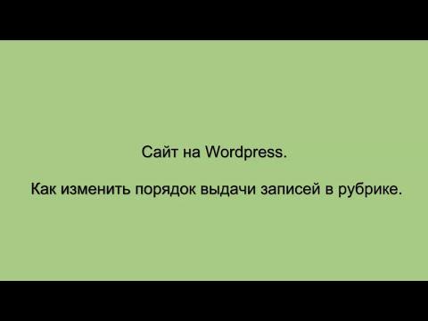 WordPress порядок записей