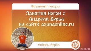 Занятия йогой с Андреем Верба на сайте asanaonline.ru