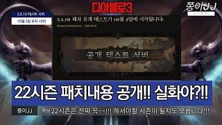 """디아블로3 2.6.10 패치공개 내용!!  """"과거의 그림자"""" 시즌! 이번시즌 꼭!!해야하는…"""
