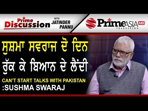 Prime Discussion With Jatinder Pannu 736 Can't Start Talks With Pakistan : Sushma Swaraj