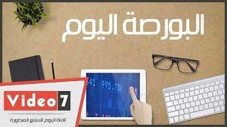 البورصة غدا.. تخطى المؤشر الرئيسى حاجز 13 ألف نقطة