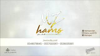 تفنن/همس/ حصرياً /Hams  2019 tfnn