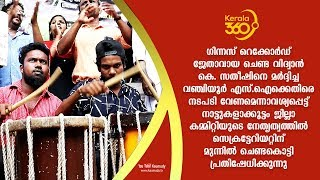 Naattu kalakoottam committee protest in front of Secretariate by playing Chenda | #Kerala360