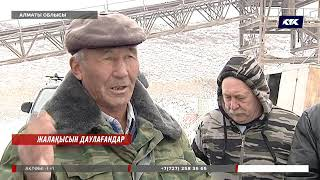 Алматы облысында жұмысшылар жалақыларын ала алмай жыларман болып жүр