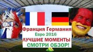 Франция - Германия Евро 2016 - ЛУЧШИЕ МОМЕНТЫ - СМОТРИ ОБЗОР!(Франция - Германия Евро 2016 - ЛУЧШИЕ МОМЕНТЫ СМОТРИ! ОБЗОР! Евро-2016: онлайн матча Германия – Франция – 0:2..., 2016-07-07T23:15:59.000Z)