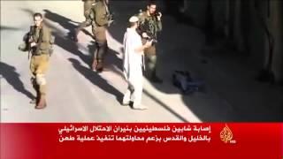 استشهاد شابين فلسطينيين بنيران الاحتلال ومستوطنين