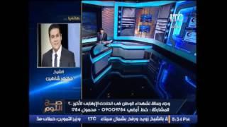 شاهد.. مظهر شاهين: الإخوان يتحدون الله ورسوله بأعمالهم الإرهابية