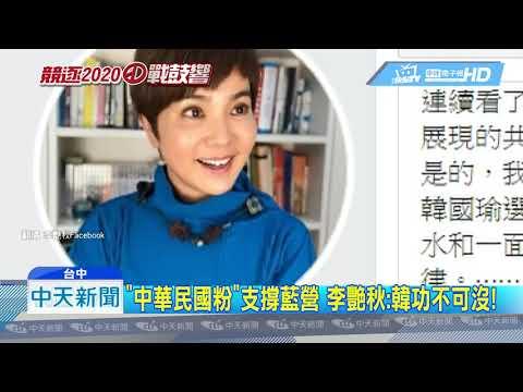 20190625中天新聞 6/22台中造勢助攻民調! 韓與郭差距拉大