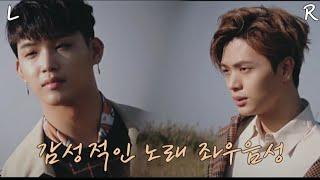 """감성적인 비투비 노래 """"좌우음성"""" BTOB Playlist •이어폰 착용 권장•"""