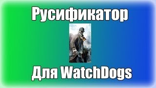 Русификатор для WatchDogs Быстро!