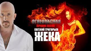 Жека - Огнеопасная (Лучшие песни)